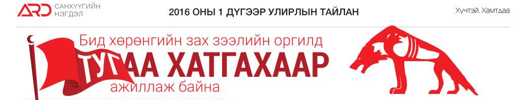 16 1-р улирлын тайлан сонинд-01