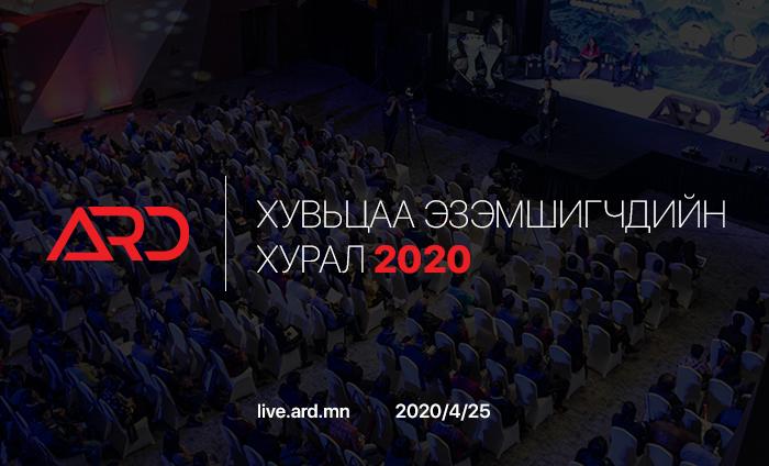 Хувьцаа эзэмшигчдийн хурал 2020