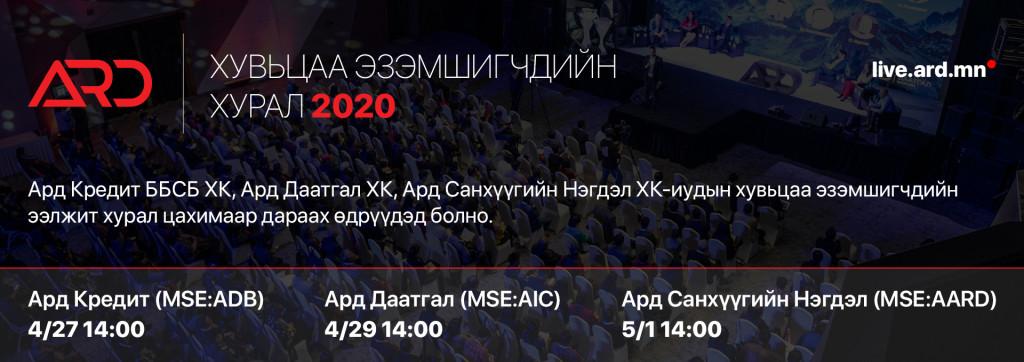 Ард Кредит ББСБ, Ард Даатгал, Ард Санхүүгийн Нэгдэл хувьцаат компаниудын хувьцаа эзэмшигчдийн ээлжит хурлын зар.  Ард Кредит ББСБ ХК (MSE: ADB)2020 оны 4 сарын 27 (Даваа), 14:00 цагт Ард Даатгал ХК (MSE: AIC)2020 оны 4 сарын 29 (Лхагва), 14:00 цагт Ард Санхүүгийн Нэгдэл ХК (MSE: AARD) 2020 оны 5 сарын 1 (Баасан), 14:00 цагт
