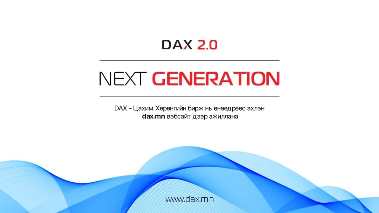 DAX - Цахим Хөрөнгийн бирж нь өнөөдрөөс эхлэн dax.mn вэбсайт дээр ажиллана